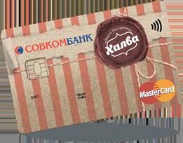 Совкомбанк в темрюке взять кредит взять кредит по выгодным условиям