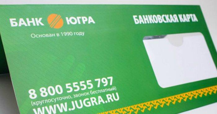 Дебетовые и кредитные карты Банка Югра