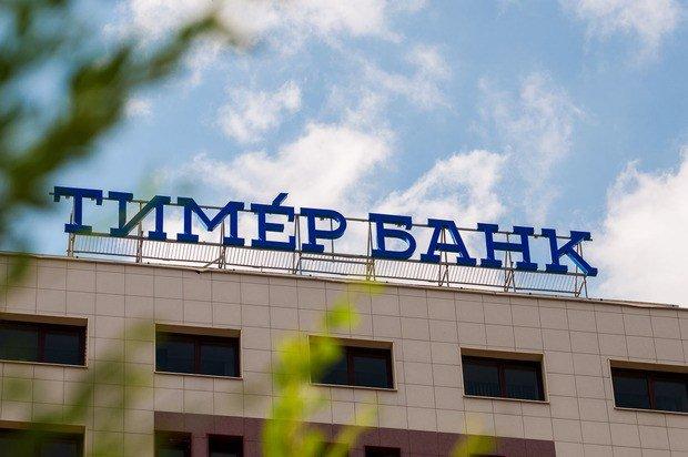 Тимер банк онлайн заявка на кредит наличными сбербанк саратов онлайн заявка на кредит