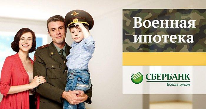 кредит военная ипотека сбербанк