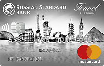 RSB Travel Platinum - кредитная карта от компании РУССКИЙ СТАНДАРТ