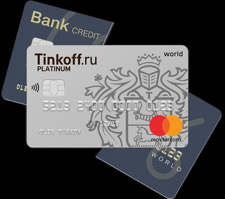 кредитная карта тинькофф 2019 bk ru