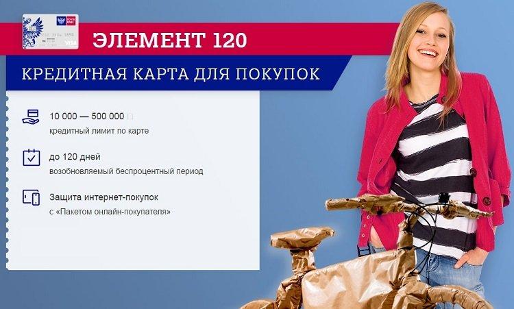 Почта банк оформить кредитную