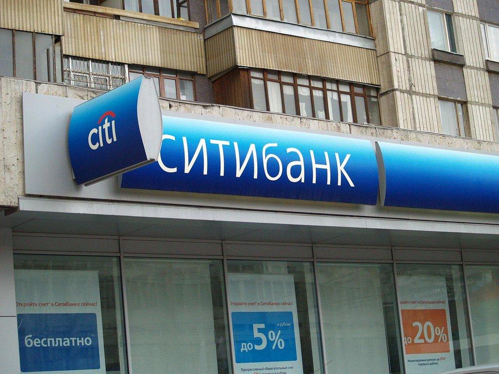 Ситибанк кредит наличными онлайн взять кредит без справки в пензе