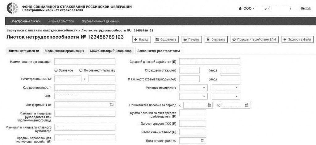 Правила выписки электронного больничного листа для поликлиники