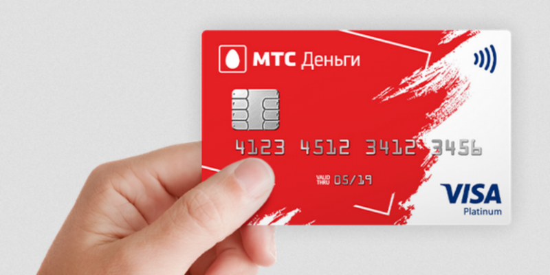 как оформить кредитную карту мтс банка онлайн заявка на кредит наличными взять кредит с 20 лет без справок и поручителей онлайн