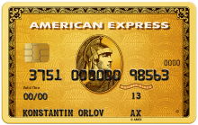 American Express Gold Card - программа займа от компании РУССКИЙ СТАНДАРТ