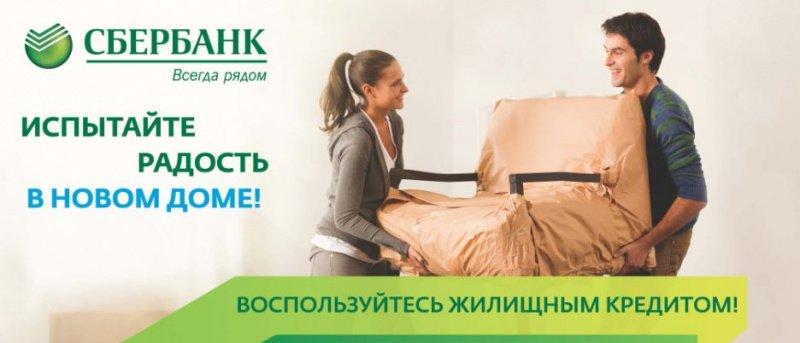 Совкомбанк ипотечный кредит на вторичное жилье