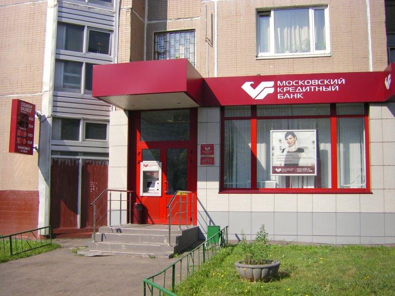Онлайн заявка на кредит московский кредитный банк онлайн кредит many man