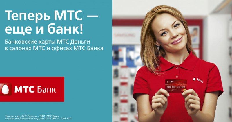банк мтс отзывы клиентов по потребительским кредитам