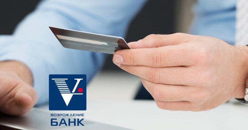 банк возрождение оформить кредит онлайн