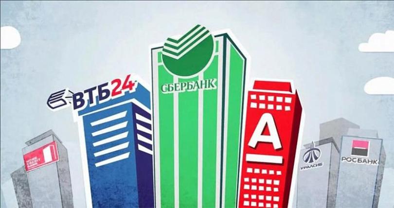 Коммерческие банки кредитные карты