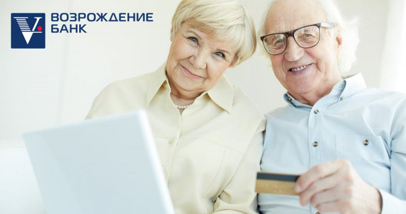 Вклад для пенсионеров от банка «Возрождение»