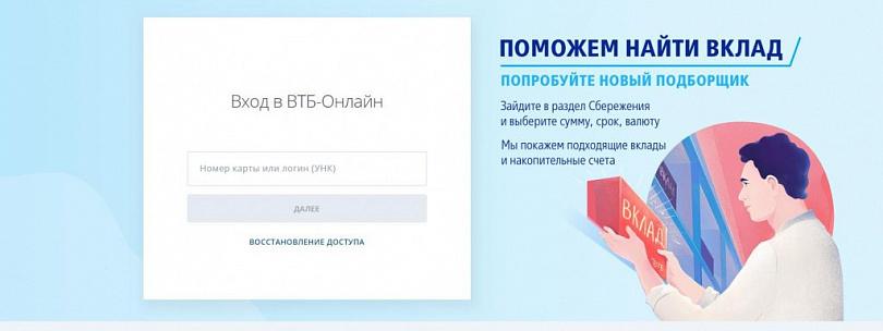 создать личный кабинет втб банк онлайн регистрация отп банк узнать остаток по кредиту по номеру договора украина