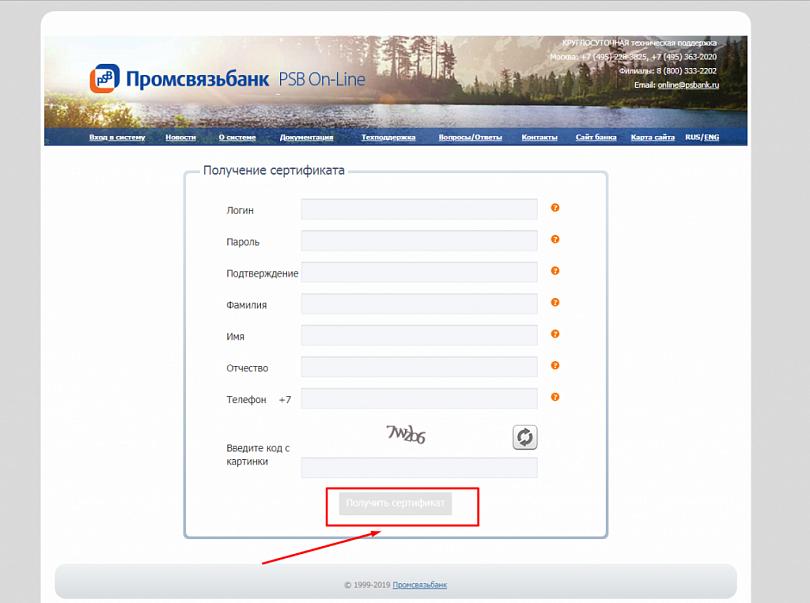 промсвязьбанк онлайн банк вход в личный кабинет сбербанк онлайн заявка на кредит наличными оформить онлайн