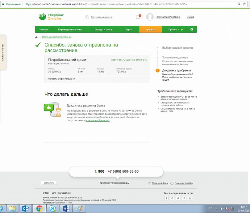 как подать заявку на кредит в сбербанк онлайн