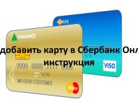 Как оформить кредитную карту сбербанка через сбербанк онлайн на 30000
