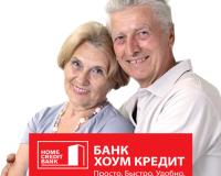 хоум кредит банк кредит для пенсионеров сегодня займ срочно на 2 месяца