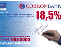 получить кредит в альфа банке пенсионеру