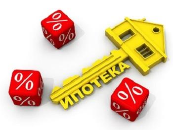 Проценты по ипотеке можно