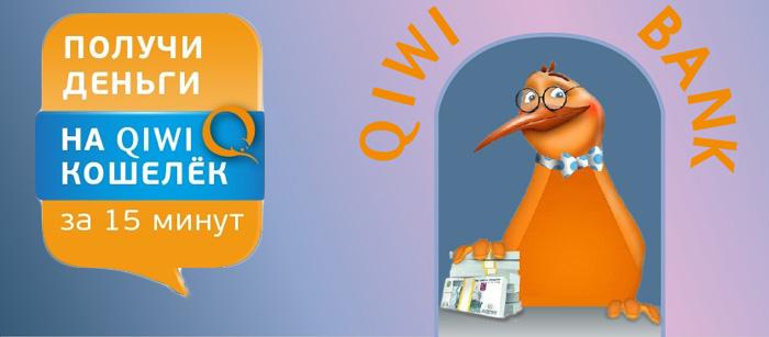 Киви банк взять кредит онлайн заявка