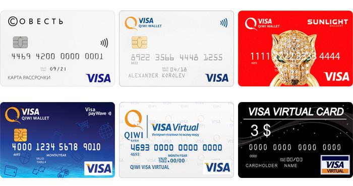 оформить кредит на киви кошелек онлайн по паспорту бесплатно официальный сайт