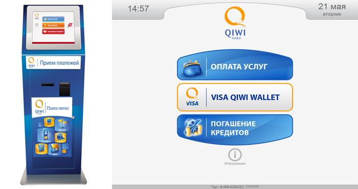 Qiwi оплатить кредит задолжники по кредитам по фамилии россия бесплатно