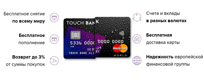 тач банк кредитная карта как пользоваться монета раша точка ру