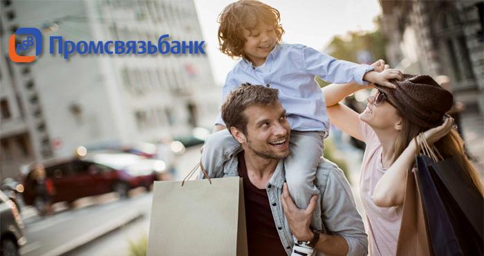 Кредиты Промсвязьбанка для физических лиц