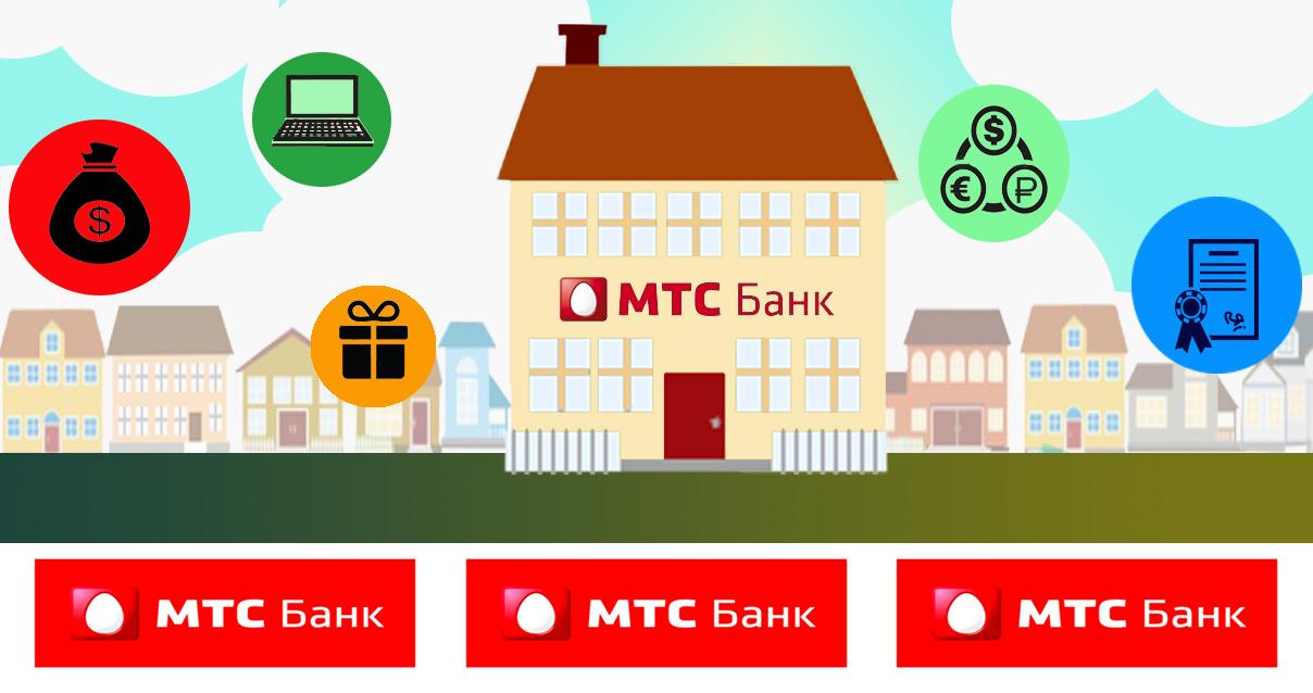 Мтс банк кредит погашение кредита сбербанка через интернет
