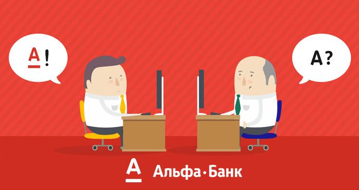 Альфа банк онлайн личный кабинет