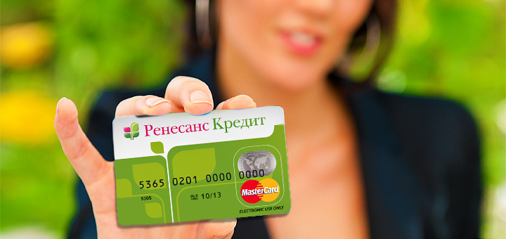 Ренессанс кредит кредитная карта оформить онлайн заявку кредит на неотложные под залог
