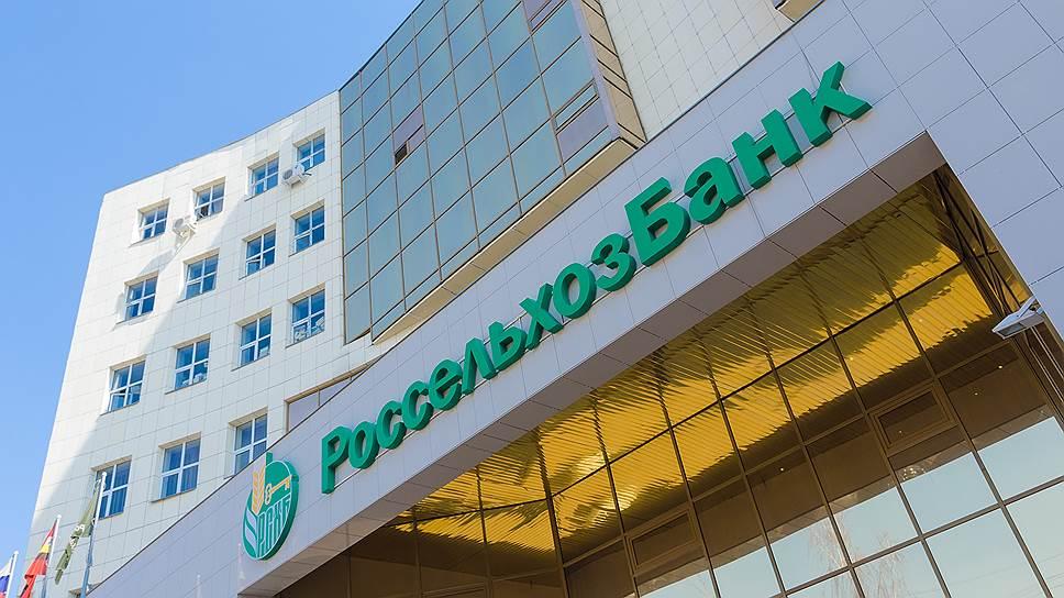россельхозбанк получить кредит онлайн на карту