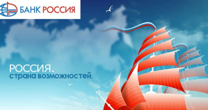 Банк россия кредит можно ли взять кредит