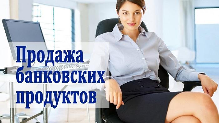 приемы продаж банковских сотрудников
