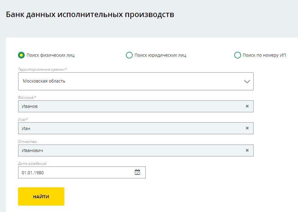 как проверить свою кредитную историю бесплатно через интернет в россии 2020 по фамилии взять кредит онлайн сразу на карту кабинка банка перевод услуги салонов мобильной рычаги