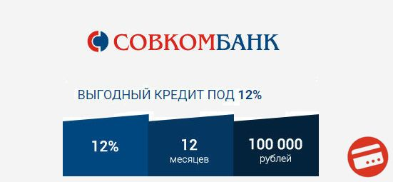 кредит в совкомбанке наличными без справок и поручителей онлайн кредит под залог недвижимости в владимирской области