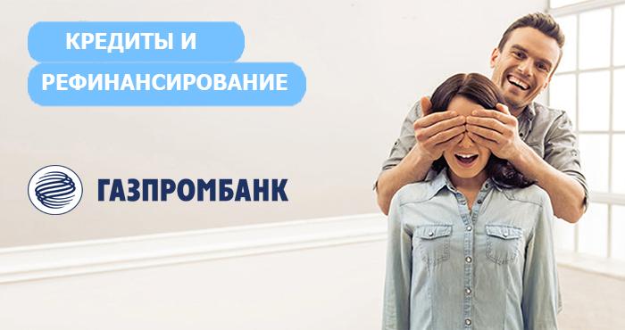 Росгосстрах Банк. от 9,9%. RUB. «Наличными».