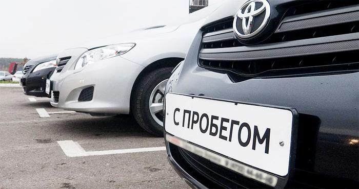 Автокредит на подержанный автомобиль в залоге автосалон москва ильменский проезд 4