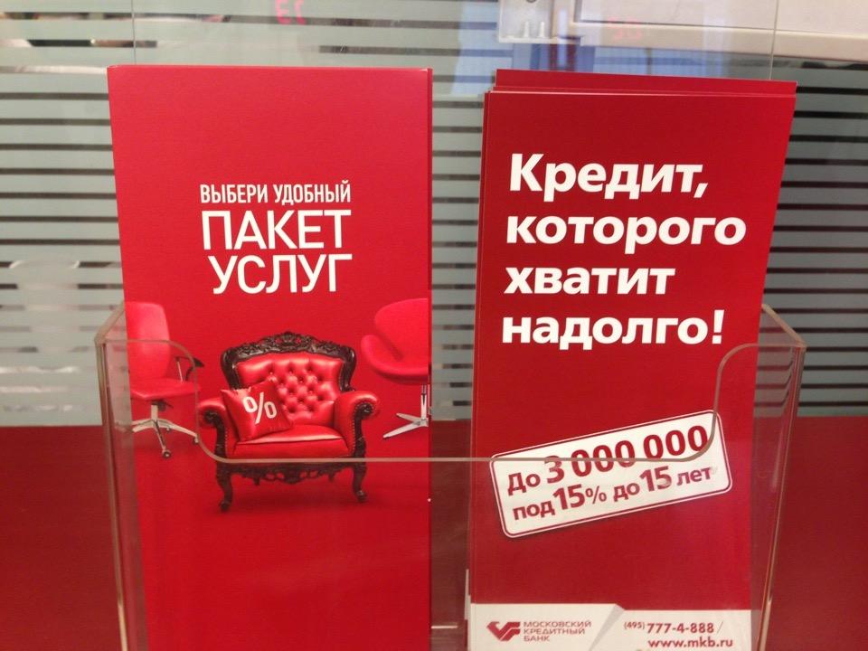 мкб банк кредиты физическим лицам