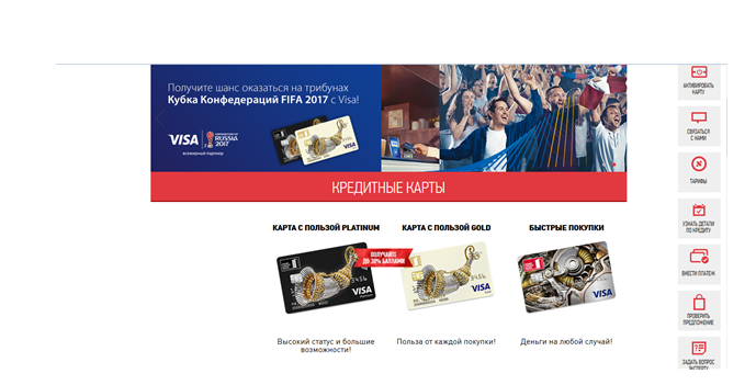 евразийский банк условия кредита