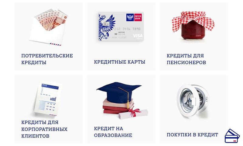 Как взять кредит в почта россии взять кредит в восточном экспресс