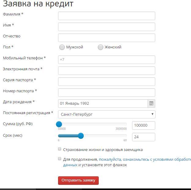 банк санкт петербург потребительский кредит калькулятор где взять кредит без посещения банка и офиса на карту