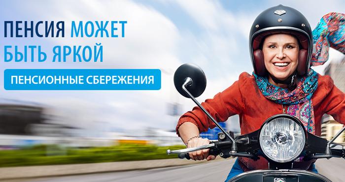 Пенсионные сбережения от «Газпромбанка»