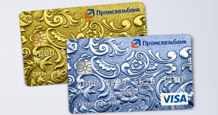 Зарплатная карта промсвязьбанка взять кредит взять кредит без справок в иркутске