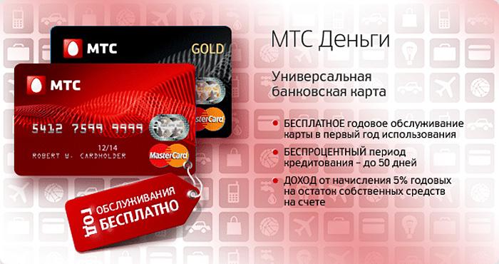 кредитный лимит мтс банк андрей картавцев все песни слушать и скачать бесплатно mp3