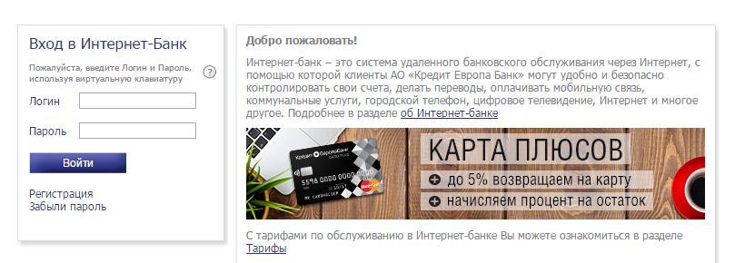 кредит европа банк депозиты для физических лиц машина в кредит через каспий банк