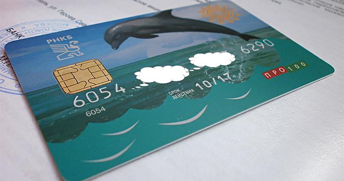 Заказать банковскую карту рнкб отп банк взять кредит томск