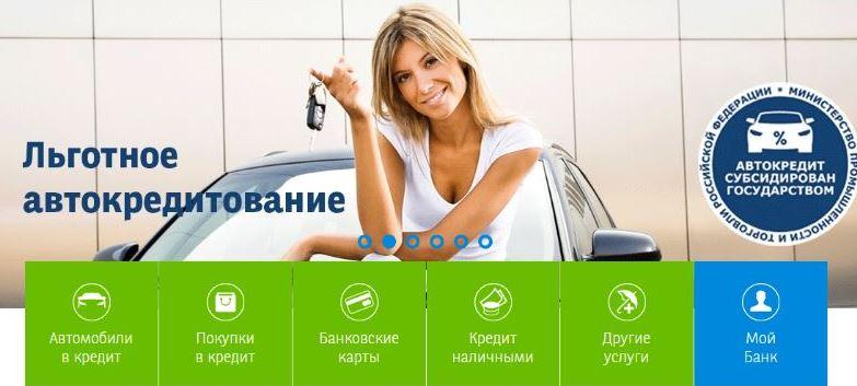 оформить кредитную карту в сетелем банке онлайн кредит на карту без отказа украина круглосуточно