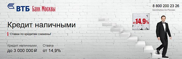 Году россия кредит банк почта россии потребительские кредиты официальный сайт